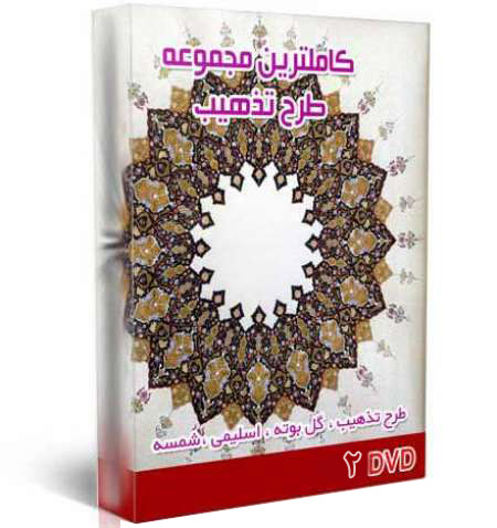 مجموعه طرحهای تذهیب و گل بوته (2 DVD)